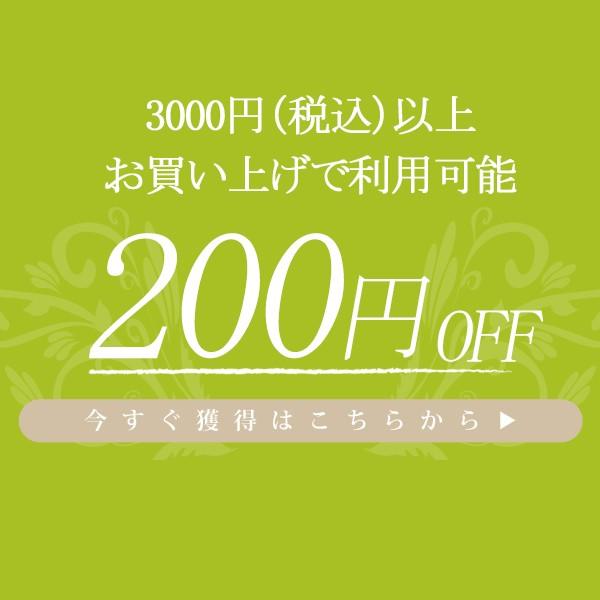 【Social GIRL】先着50名限定 3000円(税込)以上お買い上げで200円OFF !!☆