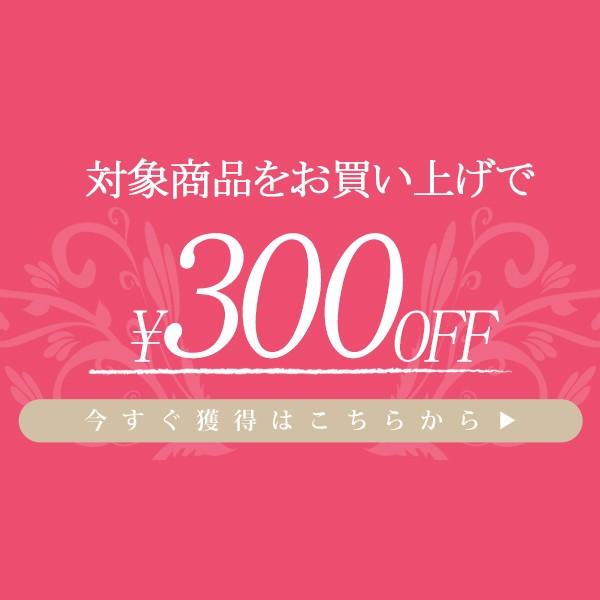 【Social GIRL】対象商品ご購入で300円OFF !!☆