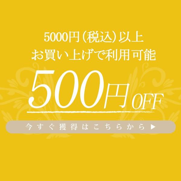 【Social GIRL】先着50名限定  5000円(税込)以上お買い上げで500円OFF !!☆