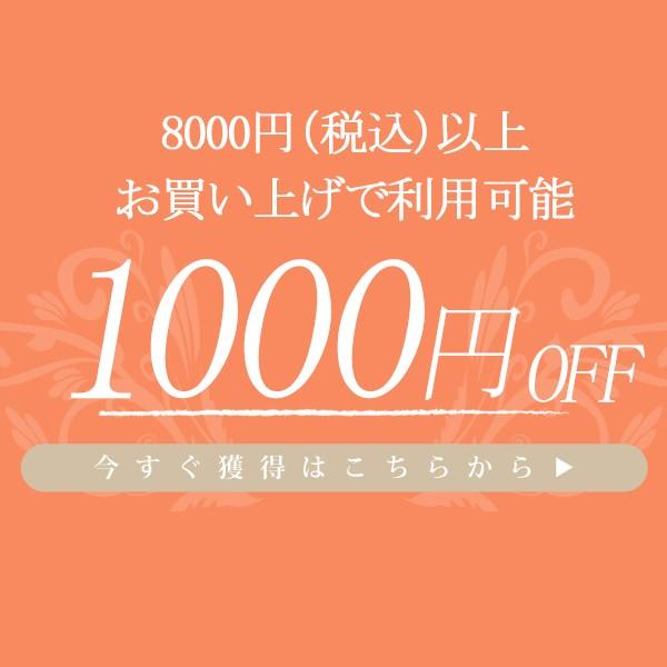 【Social GIRL】先着50名限定 8000円(税込)以上お買い上げで1000円OFF !!☆