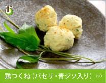鶏つくね(パセリ・青ジソ入り)