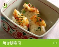 焼き鯛寿司