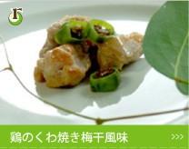 鶏のくわ焼き梅干風味