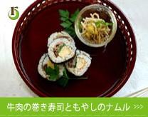 牛肉の巻き寿司ともやしのナムル