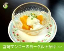 宮崎マンゴーのヨーグルトはちみつレモンかけ