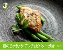 鯛のらっきょう・アンチョビバター焼き