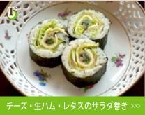 チーズ・生ハム・レタス・三つ葉のサラダ巻き寿司
