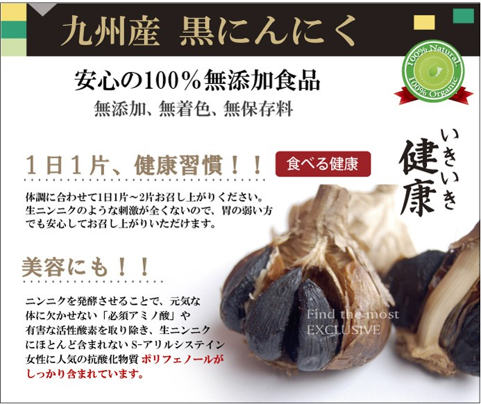 九州産黒にんにく 10個セット 無添加食品