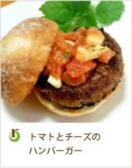 トマトとチーズのハンバーガー