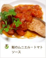 鮭のムニエル・トマトソース