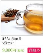 ほうらい健美茶