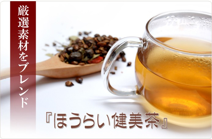 ほうらい健美茶 330g
