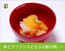 柿とラフランスとかぶの酢の物