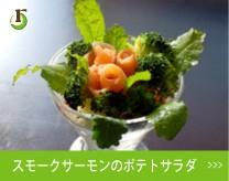 スモークサーモンのバラの花束のポテトサラダ