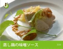 蒸し鶏の味噌リンゴソース