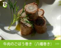 牛肉のごぼう巻き(八幡巻き)