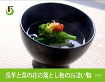 長芋と菜の花の落とし梅のお吸い物