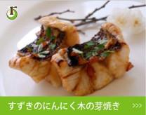 ふきと揚げにんにくの青煮と海老のうま煮