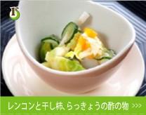 レンコンと干し柿、らっきょうの酢の物