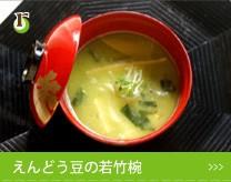 えんどう豆の若竹椀