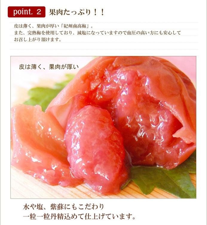 紀州南高梅 しそ漬け 果肉たっぷり