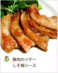 豚肉のソテー、しそ梅ソース