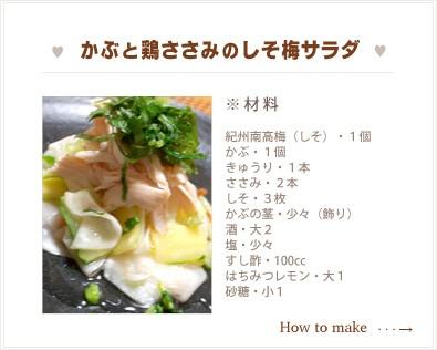 かぶと鶏ささみのしそ梅サラダ