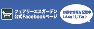 フェアリーエスガーデン 公式Facebookページ