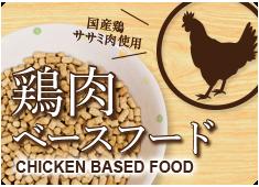 鶏肉ベースフード