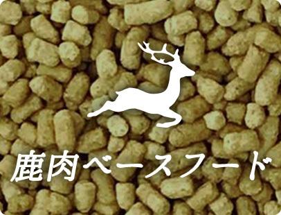 鹿肉ベースフード