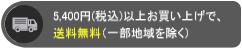 5400円(税込)以上お買い上げで、送料無料(一部地域を除く)