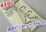 固定ピンセット(かんし)
