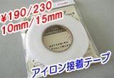 アイロン接着テープ(10mm幅)