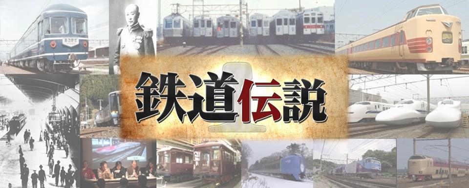 FAB - 鉄道伝説ブルーレイシリー...