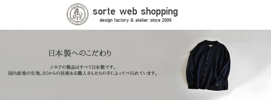 factelierファクトリエ日本製天然素材SORTEソルテ通販