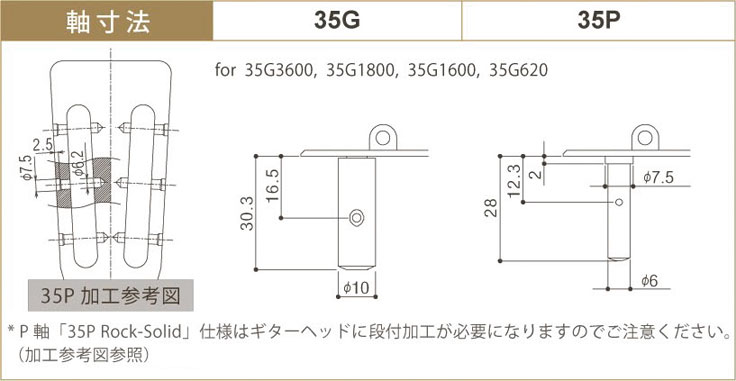 35G/35P軸図面