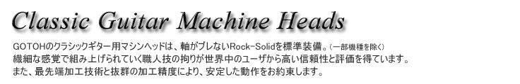 GOTOHクラシックギターマシンヘッド