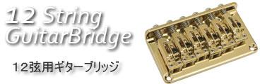 12弦用ブリッジ
