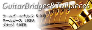 テールピースブリッジ