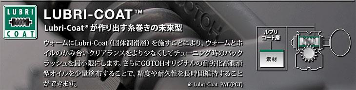 lubricoat機能説明