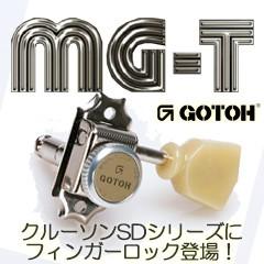 GOTOH SDシリーズ マグナムロックトラッド