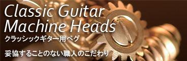 クラッシックギターマシンヘッド