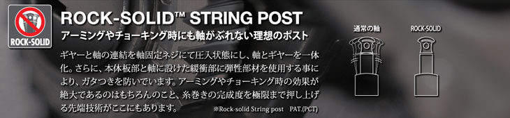 rocksolid機能説明
