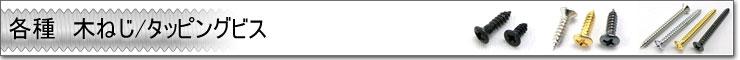 ジャックカバー/コントロールパネル/ストラップピン/フリーロック/バッテリーボックス用木ねじ/タッピングビス