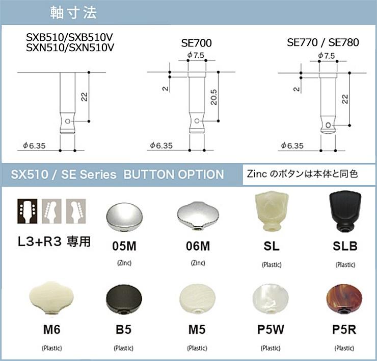 GOTOH SX510シリーズ ポスト ツマミ