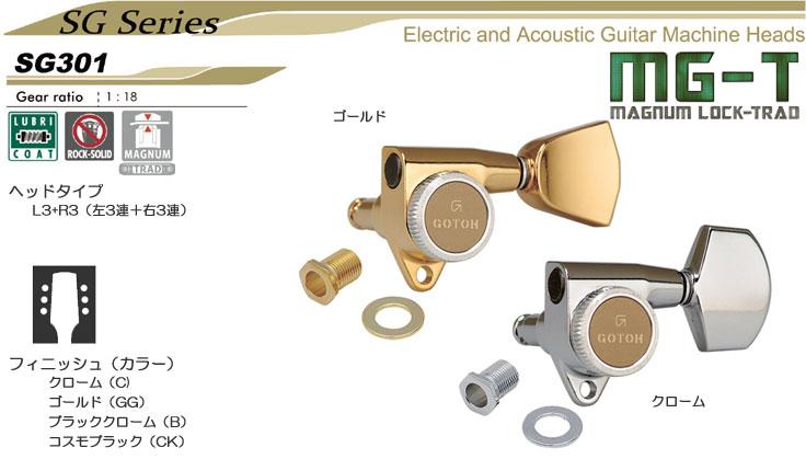 SG301商品説明