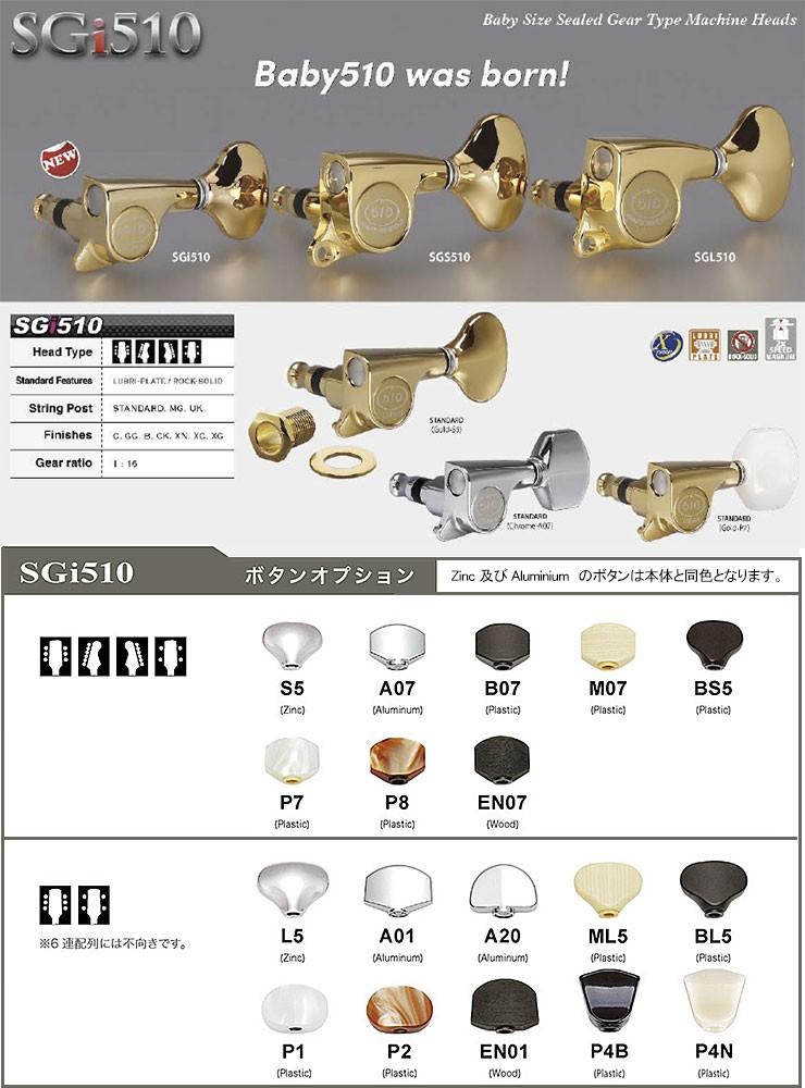 SGi510商品説明