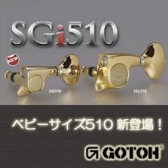 GOTOH SGiシリーズ ベビーサイズSG510