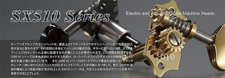 GOTOH SX510シリーズ