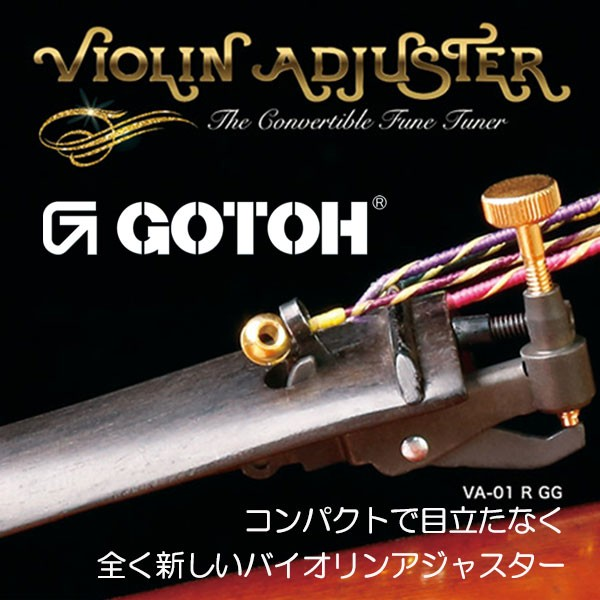 GOTOH VIOLIN ADJUSTER